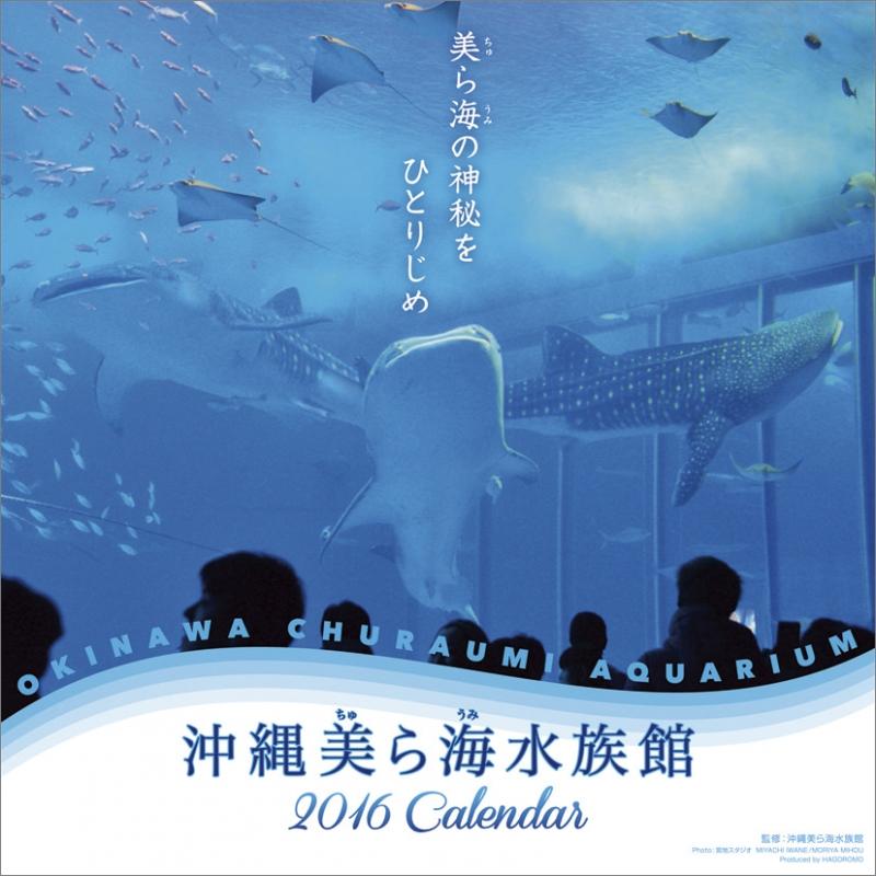 沖縄美ら海水族館 2016年カレンダー