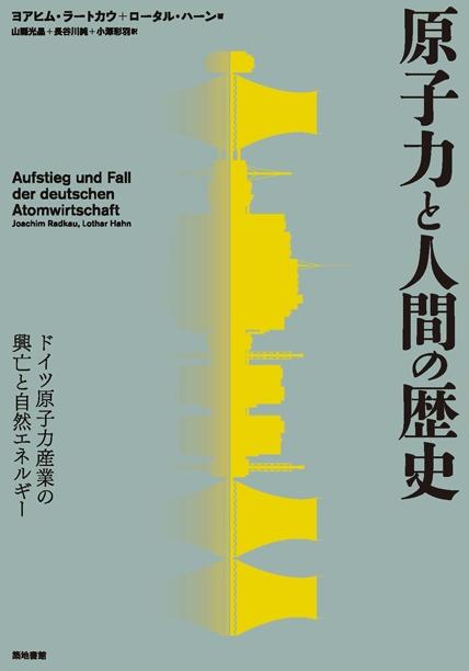 原子力と人間の歴史 ドイツ原子力産業の興亡と自然エネルギー