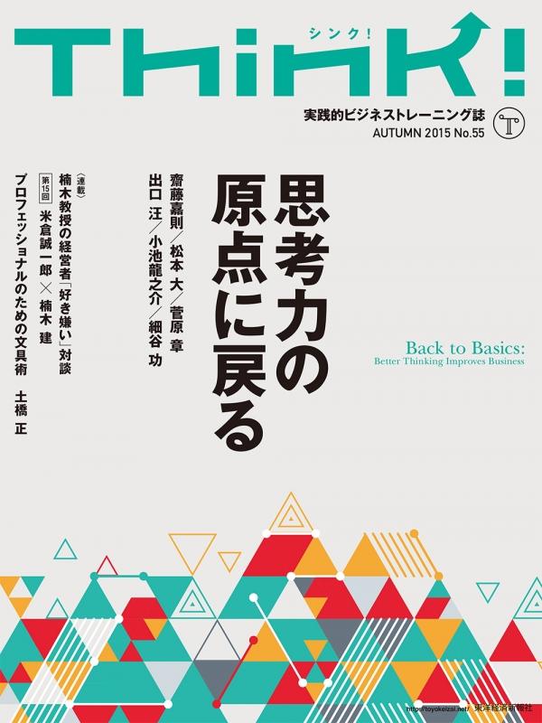 Think!(シンク)autumn 2015 No.55