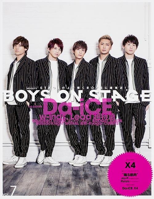 別冊CD&DLでーた BOYS ON STAGE vol.7 エンターブレインムック