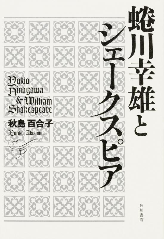 蜷川幸雄とシェークスピア 蜷川幸雄とシェークスピア : 秋島百合子 | ローチケHMV - 97