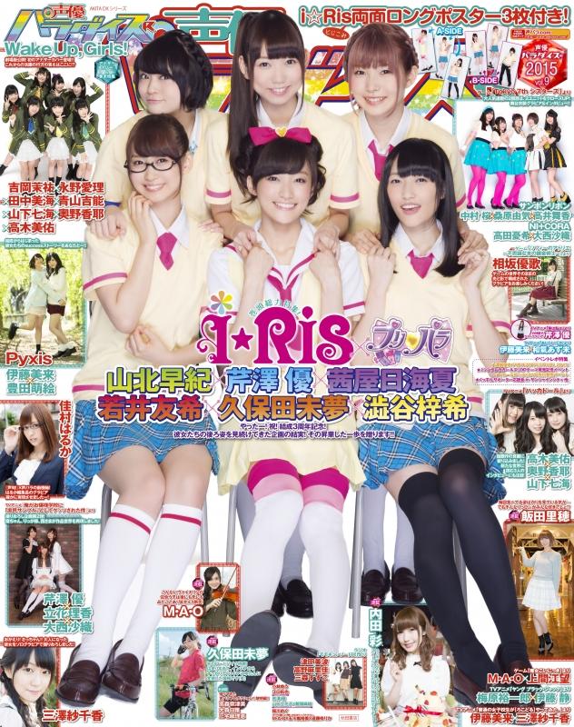 声優パラダイスR vol.9 AKITA DXシリーズ
