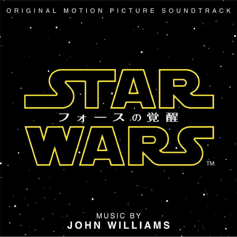 スター・ウォーズ フォースの覚醒 オリジナル・サウンドトラック 【国内盤】