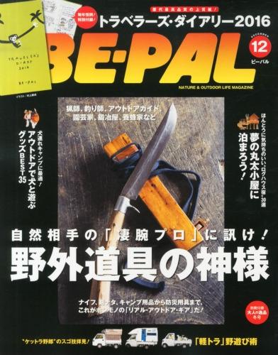 Be-pal (ビーパル)2015年 12月号