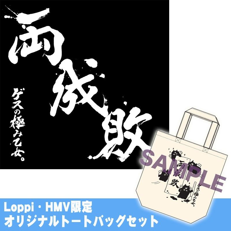 両成敗 《Loppi・HMV限定オリジナルトートバッグセット》【初回生産限定盤CD+DVD】