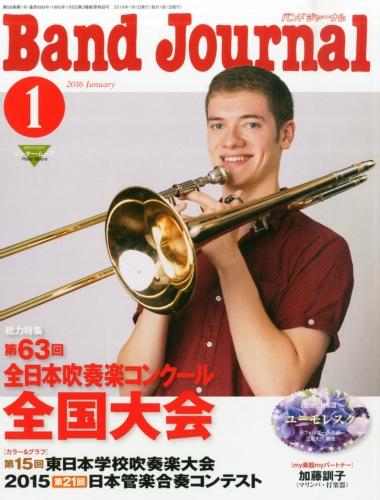 Band Journal (バンド ジャーナル)2016年 1月号