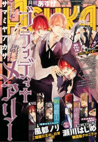 月刊asuka (アスカ)2016年 1月号
