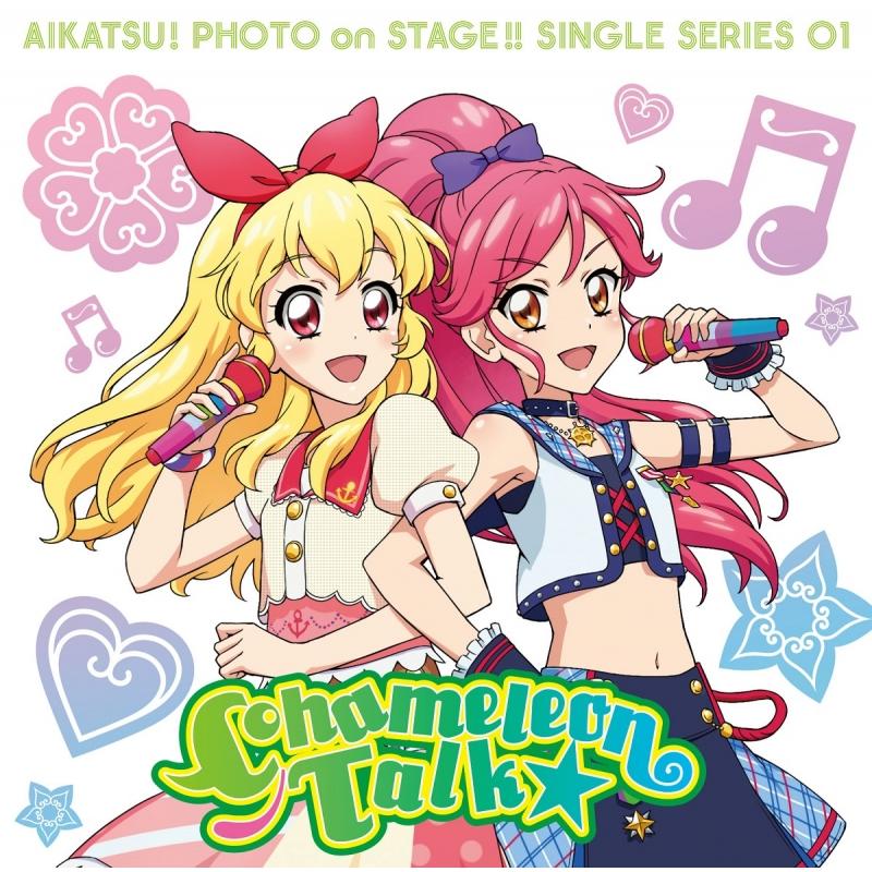 スマホアプリ 『アイカツ!フォトonステージ』シングルシリーズ01 カメレオントーク★