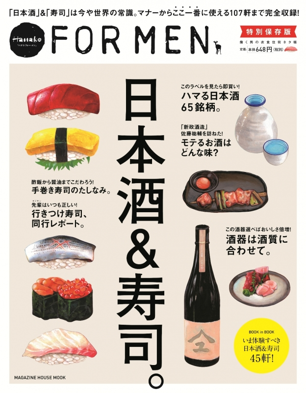 Hanako For Men 特別保存版 日本酒 & 寿司。