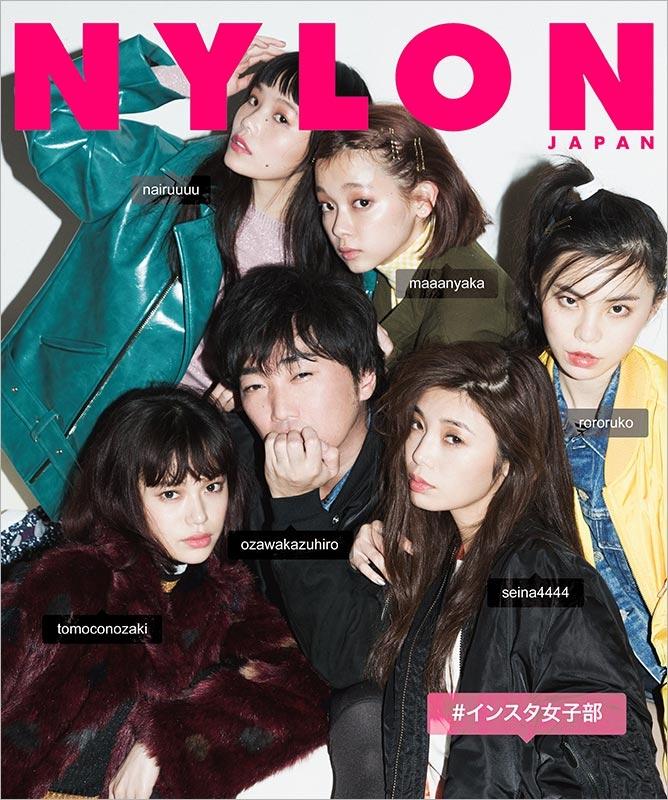 NYLON JAPAN (ナイロンジャパン)2016年 2月号 スペシャルエディション