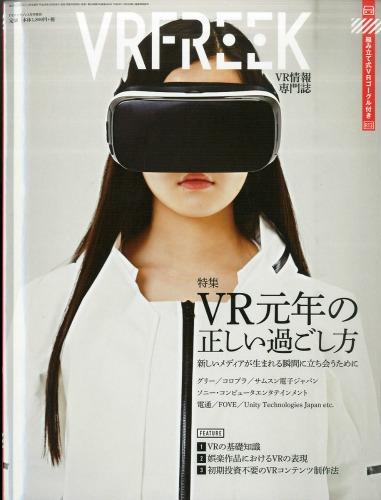 Vrfreek Dtm Magazine (マガジン)2016年 3月号増刊