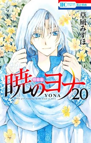 暁のヨナ 20 花とゆめコミックス