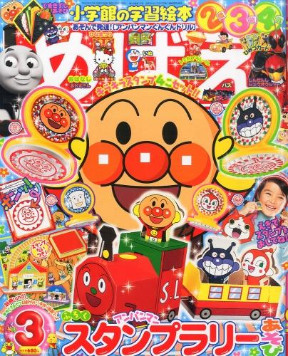 めばえ 2016年 3月号 : めばえ ... : 4歳児向けの絵本 : すべての講義