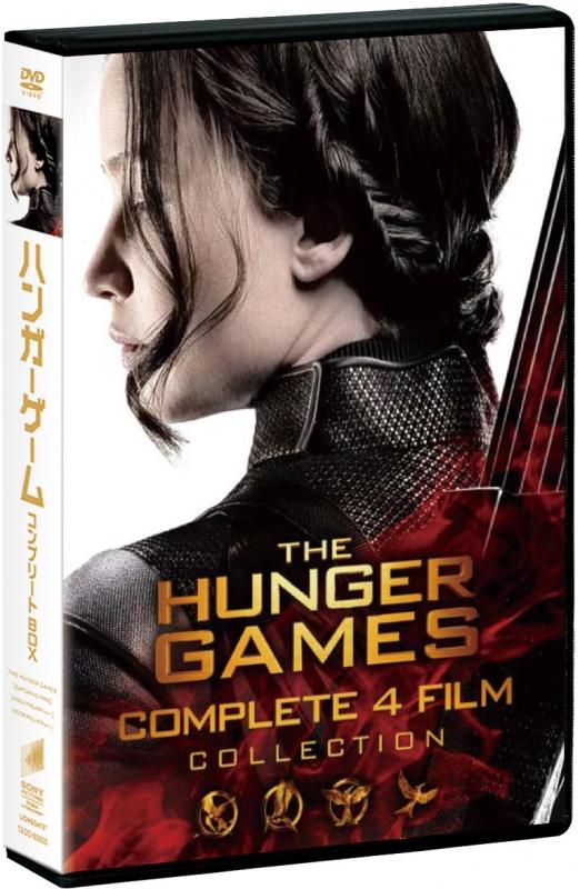 ハンガー・ゲーム DVD コンプリートセット【初回生産限定】