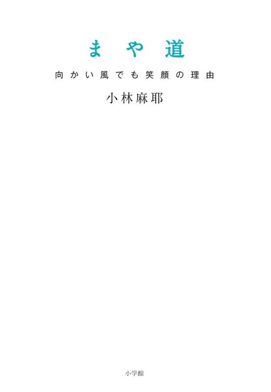 小林麻耶の画像 p1_19