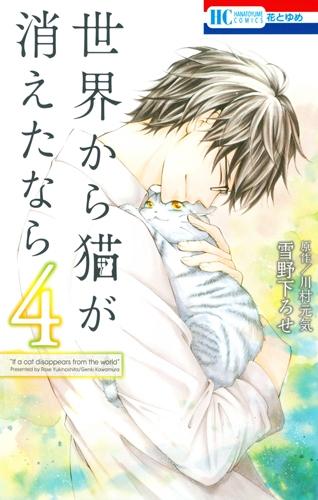 世界から猫が消えたなら 4 花とゆめコミックス