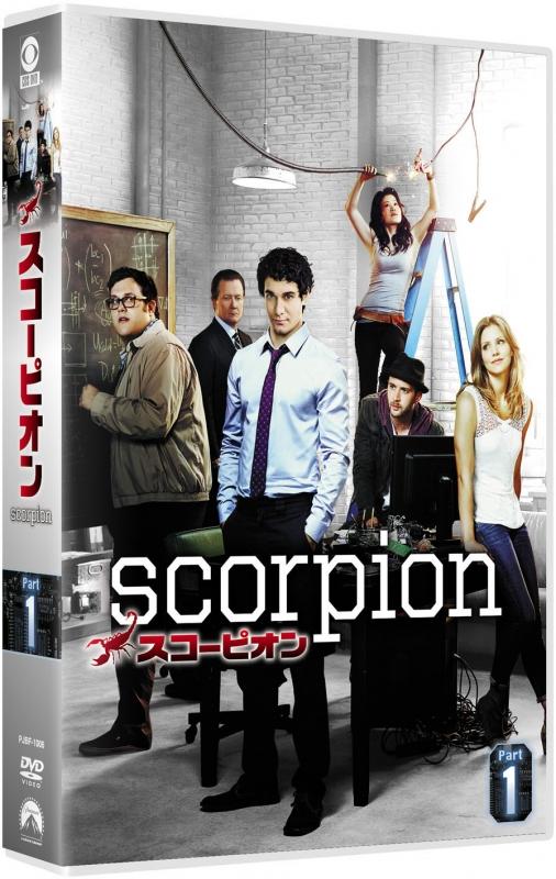SCORPION/スコーピオン DVD-BOX Part1