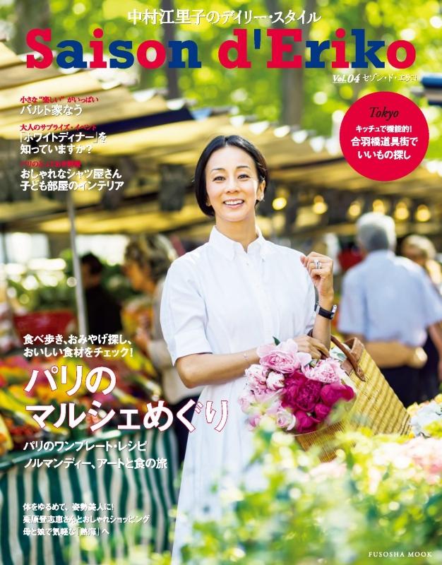 セゾン・ド・エリコ Vol.4 中村江里子のデイリー・スタイル 扶桑社ムック