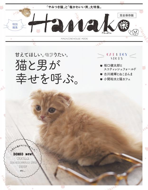 Hanako特別編集 猫と男が幸せを呼ぶ。