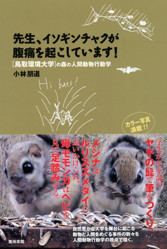 先生、イソギンチャクが腹痛を起こしています! 鳥取環境大学の森の人間動物行動学