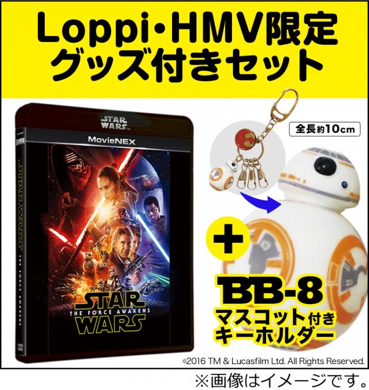 【Loppi・HMV限定】スター・ウォーズ/フォースの覚醒 MovieNEX[ブルーレイ+DVD]「BB-8マスコット キーホルダー」付き