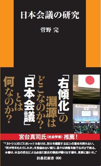 日本会議の研究 扶桑社新書