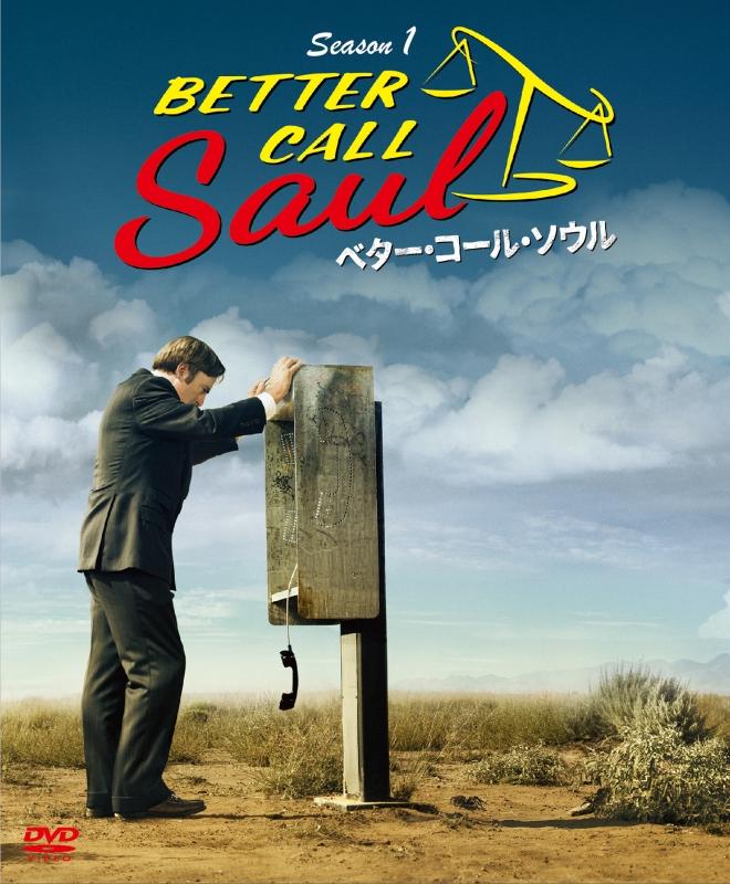 ベター・コール・ソウル SEASON 1 BOX
