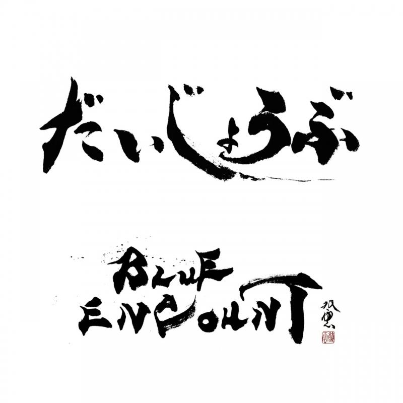 だいじょうぶ (+DVD)【初回生産限定盤】