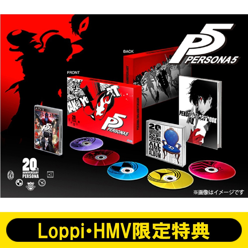 【PS3】ペルソナ5 20thアニバーサリー・エディション ≪Loppi・HMV限定特典付き≫