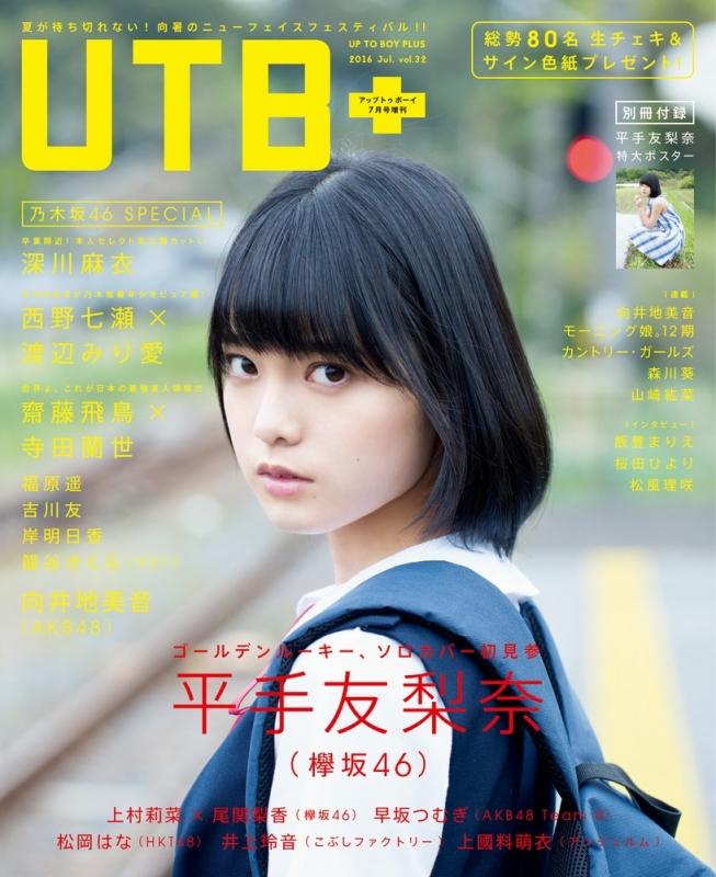 UTB+(アップ トゥ ボーイ プラス)Vol.32 (UTB 2016年 7月号 増刊)