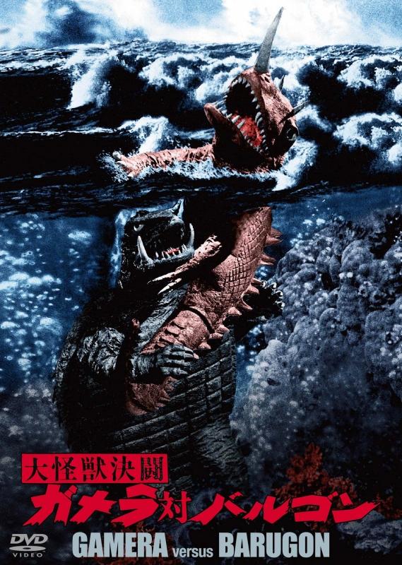 大怪獣決闘 ガメラ対バルゴン ...
