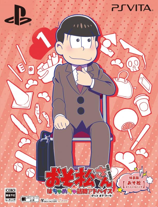 おそ松さん THE GAME はちゃめちゃ就職アドバイス ‐デッド オア ワーク‐ 特装版 【おそ松スペシャルパック】