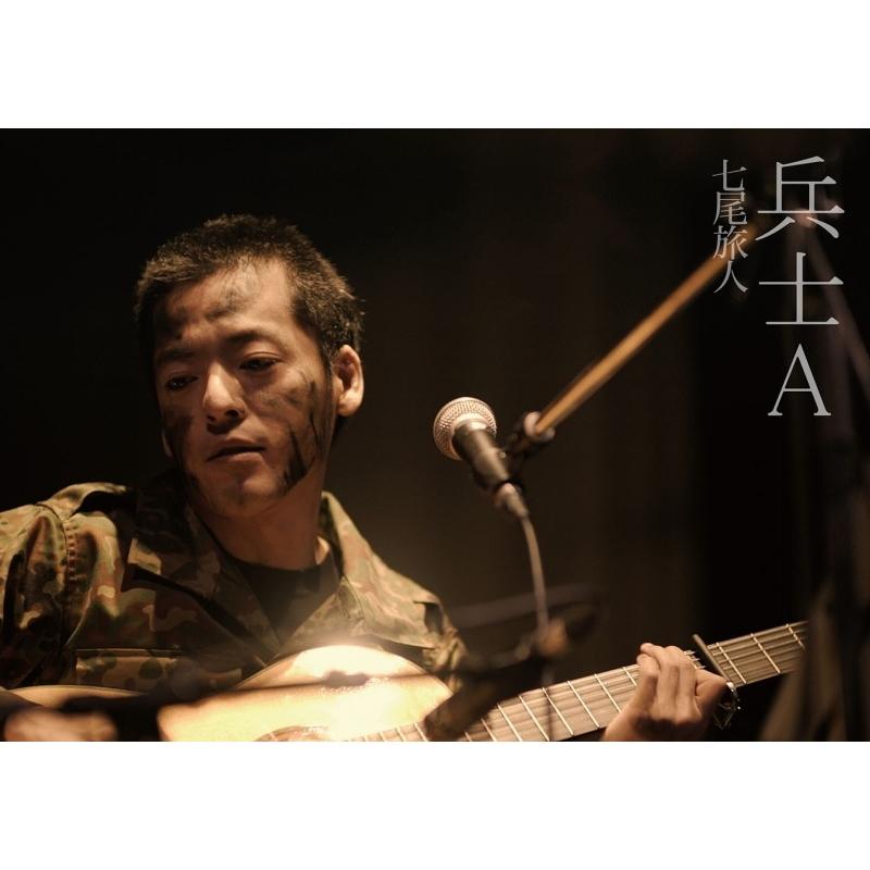 兵士A (DVD)
