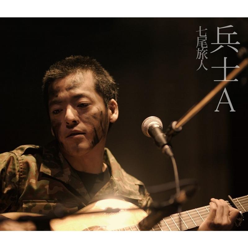 兵士A (Blu-ray)