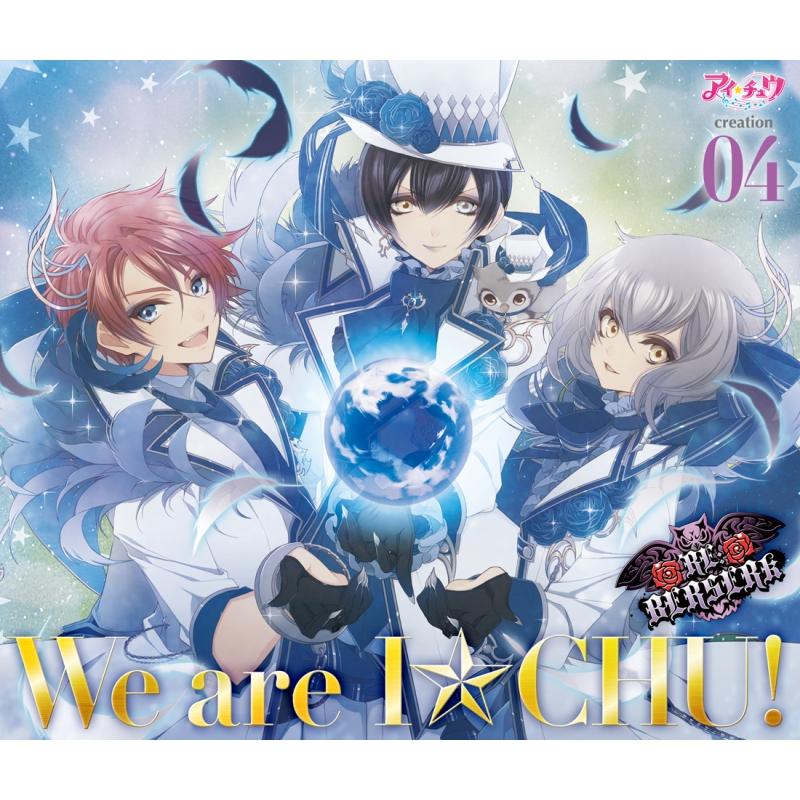 アイ★チュウ creation 04.RE:BERSERK【CD+グッズ+プレゼントコード】