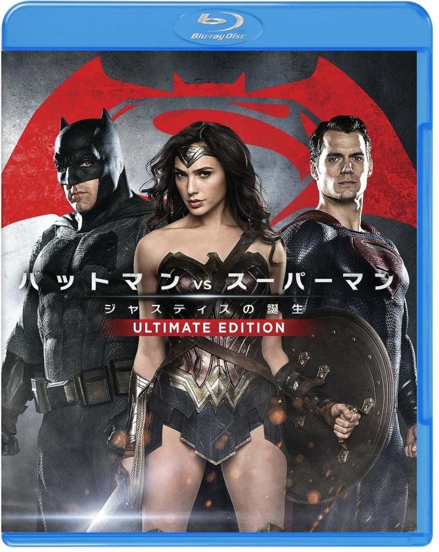 【初回仕様】バットマン vs スーパーマン ジャスティスの誕生 アルティメット ・エディション ブルーレイセット(2枚組)