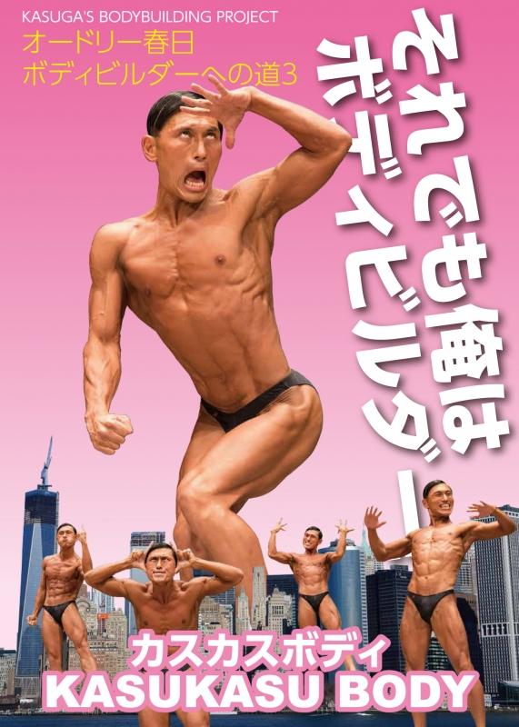 【Loppi HMV MMJ 限定発売】オードリー春日 ボディビルダーへの道3 それでも俺はボディビルダー!