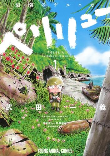 ペリリュー -楽園のゲルニカ-1 ヤングアニマルコミックス