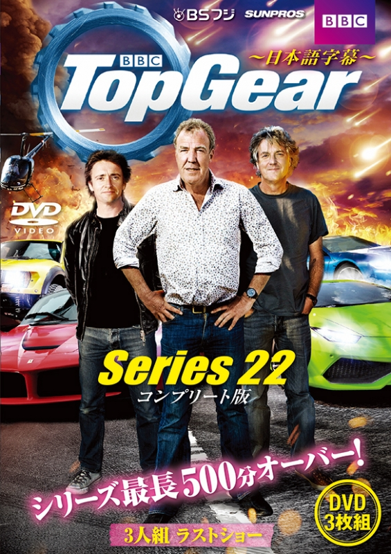 top gear series 22 topgear hmv books online sdtg1608. Black Bedroom Furniture Sets. Home Design Ideas