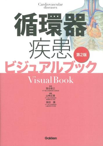 循環器疾患ビジュアルブック第2版