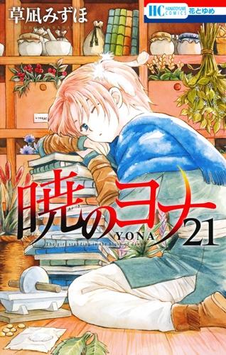 暁のヨナ 21 花とゆめコミックス