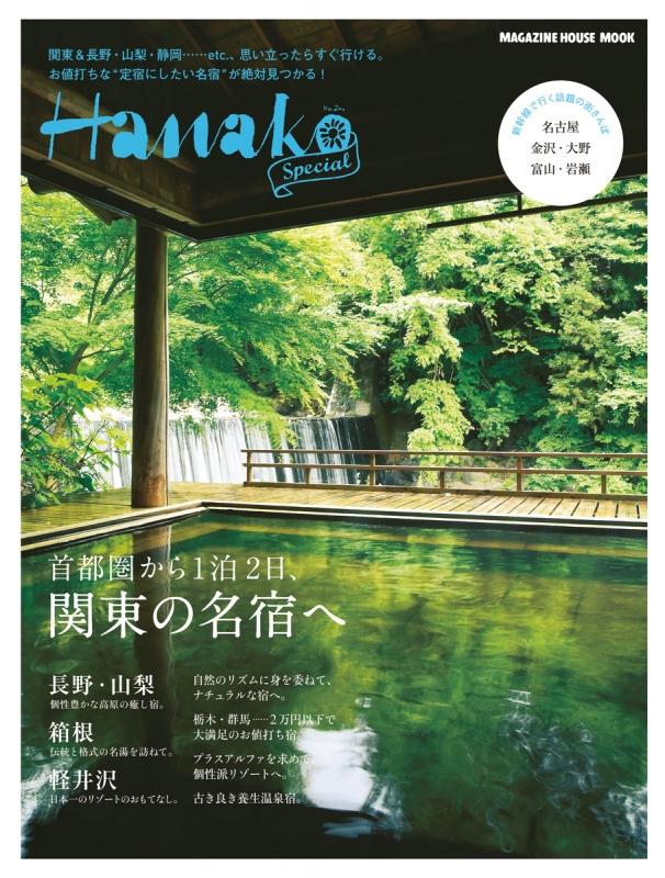Hanako Special 首都圏から1泊2日、関東の名宿へ