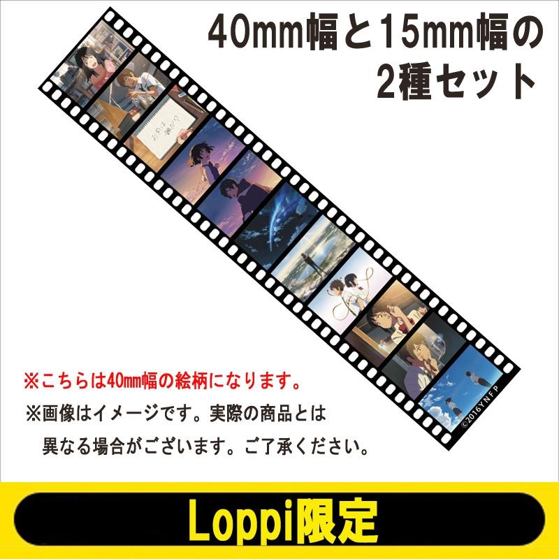 マスキングテープセット【Loppi限定】/ 映画「君の名は。」