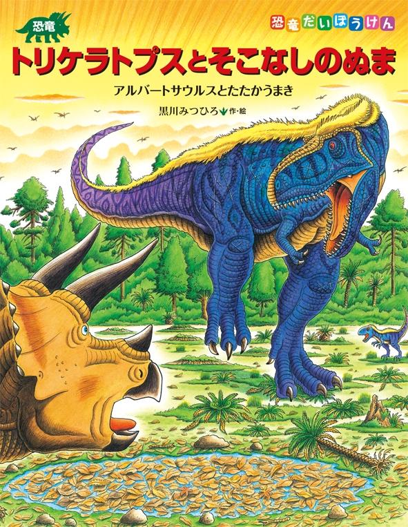 恐竜トリケラトプスとそこなしのぬま アルバートサウルスとたたかうまき 恐竜だいぼうけん