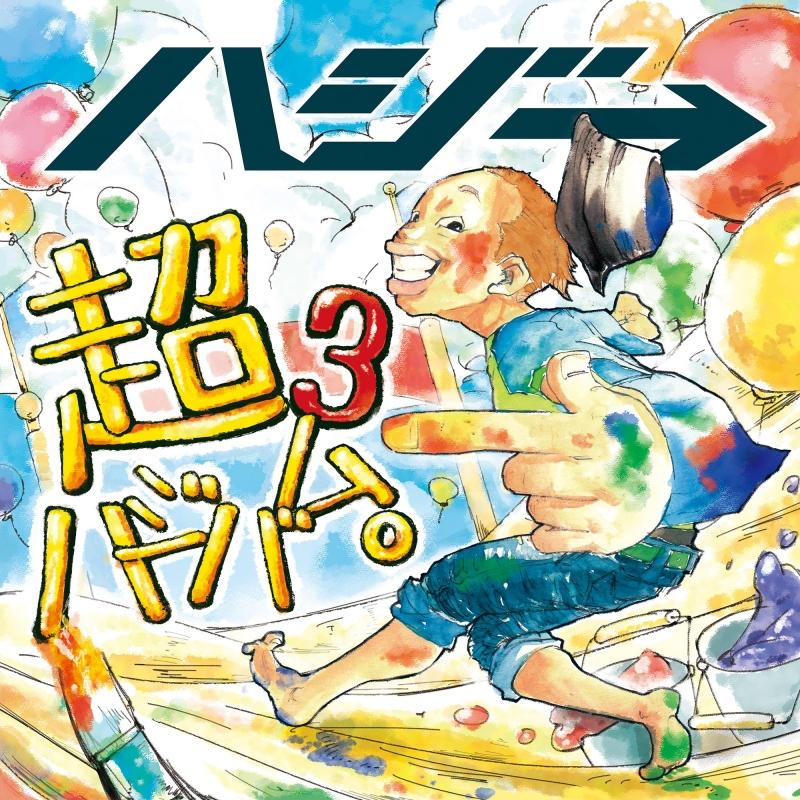 超ハジバム3。 【初回限定盤】(CD+DVD)