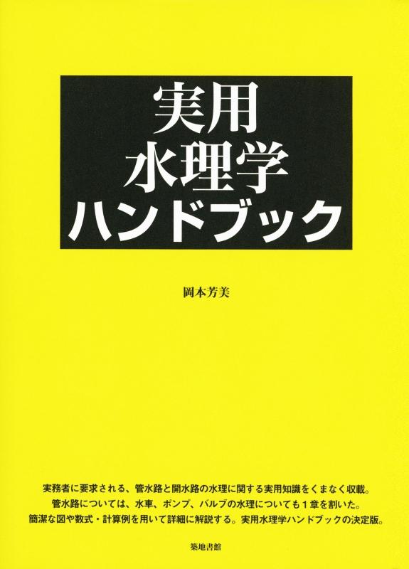 実用水理学ハンドブック