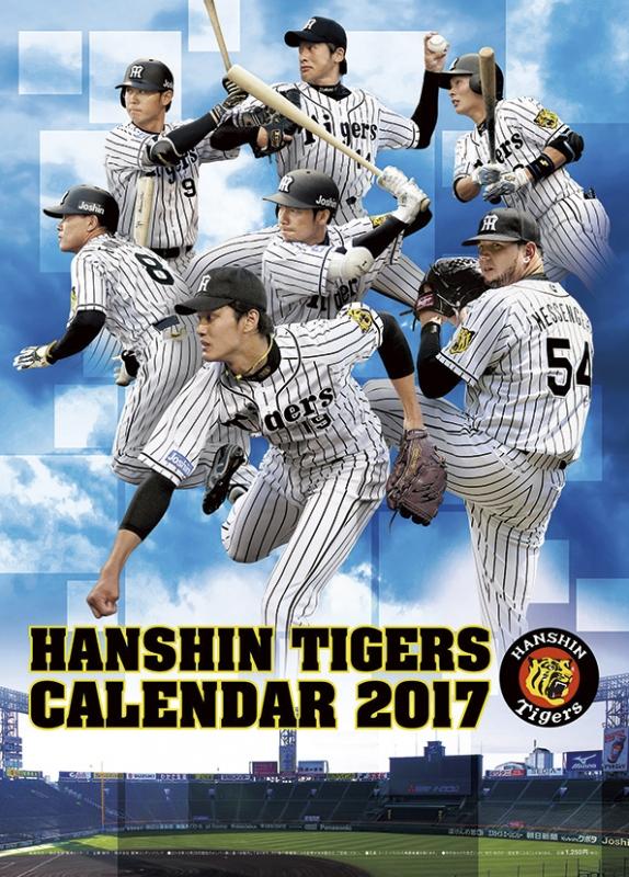 阪神タイガース2017年カレンダー