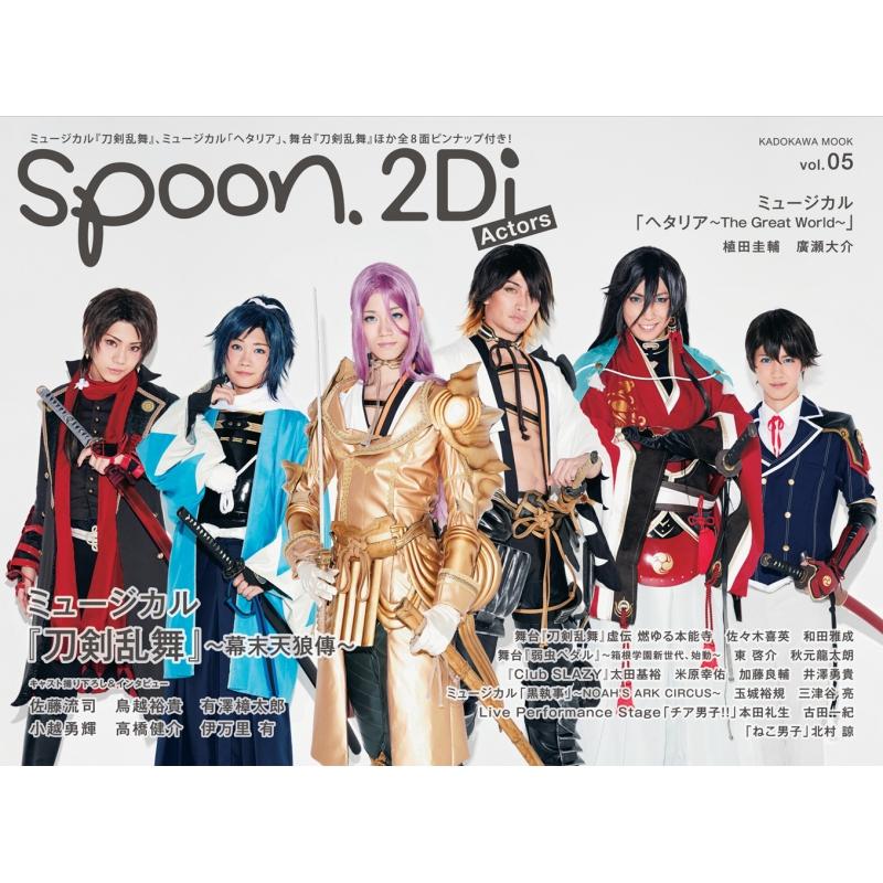 spoon.2Di Actors Vol.5 カドカワムック