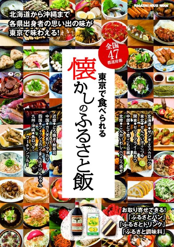 全国47都道府県東京で食べられる懐かしのふるさと飯