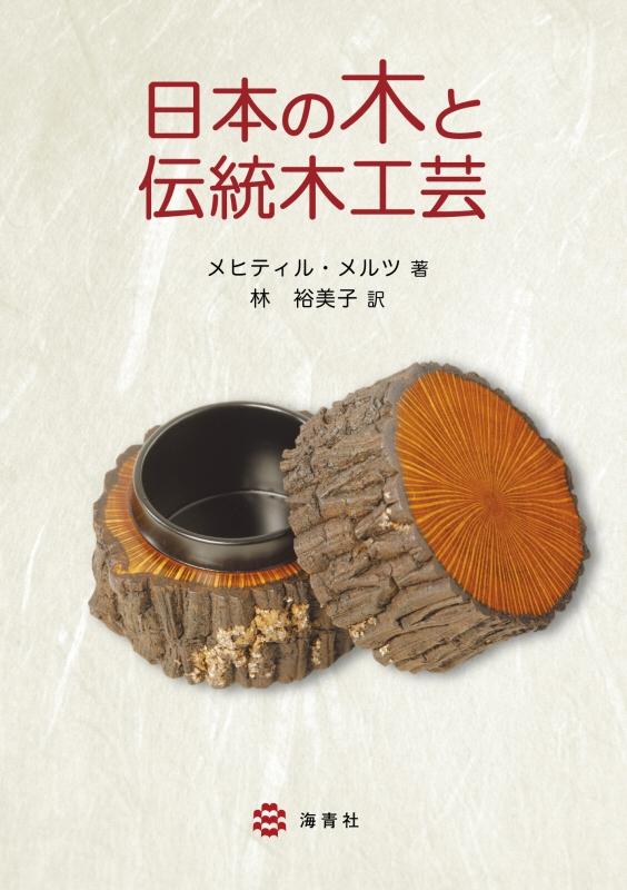 日本の木と伝統木工芸
